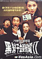 Marrying The Mafia II : Enemy In Law (DVD) (Hong Kong Version)