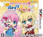 與Hello Kitty 一起 Block Crash Z (3DS) (日本版)