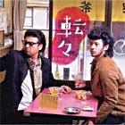 Adrift in Tokyo Original Soundtrack (Japan Version)