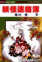 Yao Guai Lian Luo Bo (Vol.9)