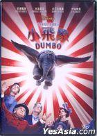 Dumbo (2019) (DVD) (Hong Kong Version)