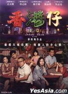 香港仔 (2014) (DVD) (台灣版)