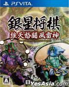 銀星將棋 強天怒鬥風雷神 (日本版)