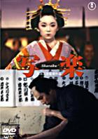 Sharaku (DVD) (Japan Version)