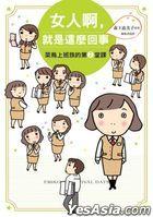 Nu Ren A , Jiu Shi Zhe Mo Hui Shi : Cai Niao Shang Ban Zu De Di2 Tang Ke