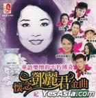 Hua Yu Le Tan De Bu Xiu Chuan Qi -  Huai Han Deng Li Jun Jin Qu Ji Nian Ji (Malaysia Version)