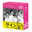 Sign (DVD) (Compact Box) (Special Price Edition) (Japan Version)