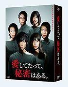 My Lover's Secret (DVD Box) (Japan Version)