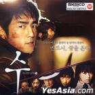 Soo (VCD) (Korea Version)