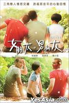 GF*BF (2012) (DVD) (Hong Kong Version)
