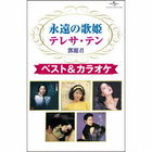 Eien no Utahime Teresa Teng Best & Karaoke [Cassette Tape] (Limited Edition)(Japan Version)