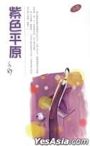 YI SHU XI LIE  228 -  ZI SE PING YUAN  ( XIAO SHUO )