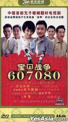 Bao Bei Zhan Zheng 607080 (H-DVD) (End) (China Version)