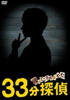 Kaette Kosaserareta 33pun Tantei DVD Box (DVD) (Japan Version)