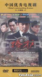 Cover (DVD) (End) (China Version)