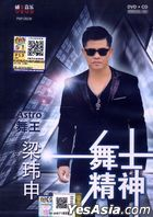 Wu Shi Jing Shen (CD + Karaoke DVD) (Malaysia Version)