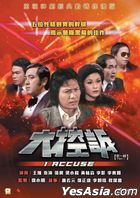 I Accuse (1980) (DVD) (Ep. 1-13) (To Be Continued) (Digitally Remastered) (ATV Drama) (Hong Kong Version)