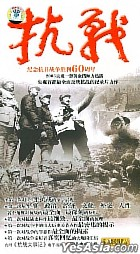 Li Shi Wen Xian Ji Lu Pian  Kang Zhan (DVD) (China Version)