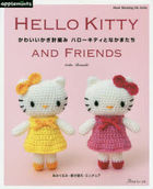 Kawaii Kagibariami Hello Kitty and Friends