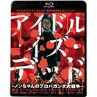 IDOL IS DEAD -NON CHAN NO PROPAGANDA DAI SENSOU- <CHOU KANZEN BAN> (Japan Version)