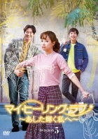 My Healing Love (DVD) (Box 5)(Japan Version)