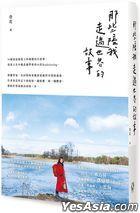 Na Xie Pei Wo Zou Guo Shi Jie De Gu Shi
