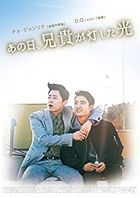 My Annoying Brother (DVD) (Complete Edition) (Japan Version)