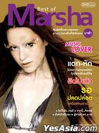 Marsha : Best Of Marsha Karaoke (DVD) (Thailand Version)