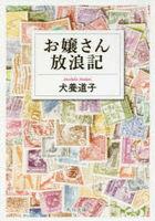 お嬢さん放浪記 / 角川文庫 い98−1