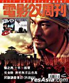 City Entertainment Magazine (Vol.719)