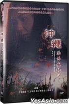沖繩恐怖夜話 Vol.3 (DVD) (台湾版)