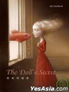 My Notebook - 娃娃的秘密