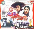 Xin Leng Xie Shi San Ying (VCD) (China Version)