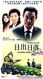日出日落 (H-DVD) (经济版) (完) (中国版)
