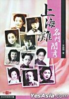 Shang Hai Tan Ming Men Gui Xiu