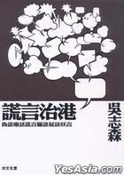 Huang Yan Zhi Gang