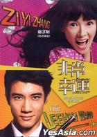 My Lucky Star (2013) (DVD) (Taiwan Version)