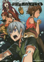 Gargantia on the Verdurous Planet 2
