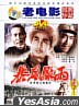 Bao Feng Zou Yu (DVD) (China Version)