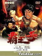 Furious Slaughter (DVD) (Taiwan Version)