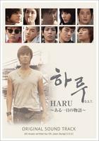 Haru - Aruichinichi no Monogatari Official Japan Edition Original Soundtrack (ALBUM+DVD)(Japan Version)