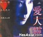 Ai-Jin-Rei (Taiwan Version)