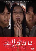 Yurigokoro (DVD) (Normal Edition) (Japan Version)