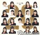 20 Sai no Morning Musume. (ALBUM+DVD) (First Press Limited Edition) (Taiwan Version)