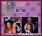 Tao Li Zheng Chun /  Hun Ying Jiu Meng (2-in-1 CD set)