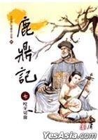 Lu Ding Ji(7) Da Zi Ban69