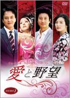 Love and Ambition (DVD) (Boxset 1) (Japan Version)