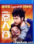 House of Wolves (2016) (Blu-ray) (Hong Kong Version)