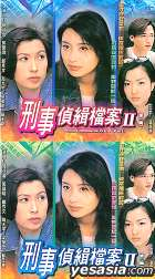 刑事侦缉档案II (完)