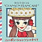 Nippon Chanson no Subete (Japan Version)
